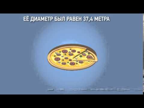 Заказать пиццу: Дмитров- заказ пиццы через интернет.из YouTube · С высокой четкостью · Длительность: 2 мин43 с  · Просмотров: 288 · отправлено: 02.11.2015 · кем отправлено: Юлия Бест