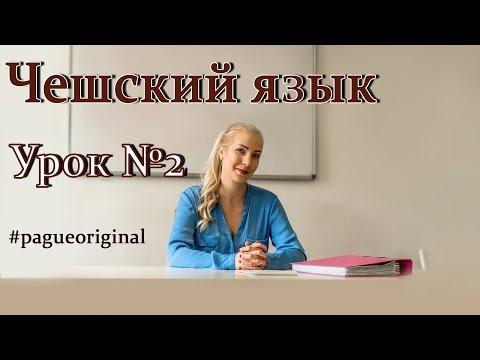 Чешский язык с нуля. Урок чешского языка №2