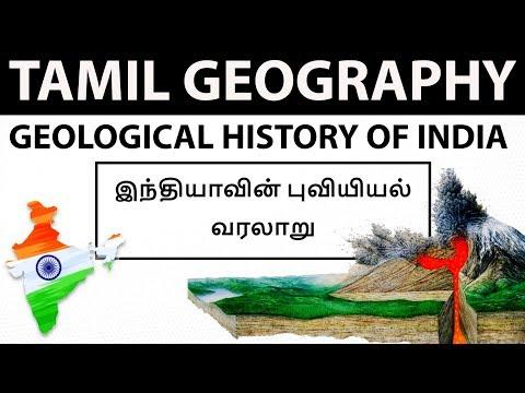 Tamil Geography - Geological history of India  இந்தியாவின் புவியியல் வரலாறு TNPSC/UPSC/IAS