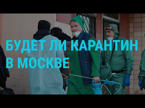 Коронавирус, Москва и карантин | ГЛАВНОЕ | 17.03.20