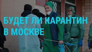 Коронавирус Москва и карантин ГЛАВНОЕ 17 03 20