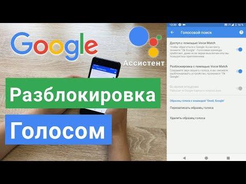Как включить окей гугл на заблокированном экране