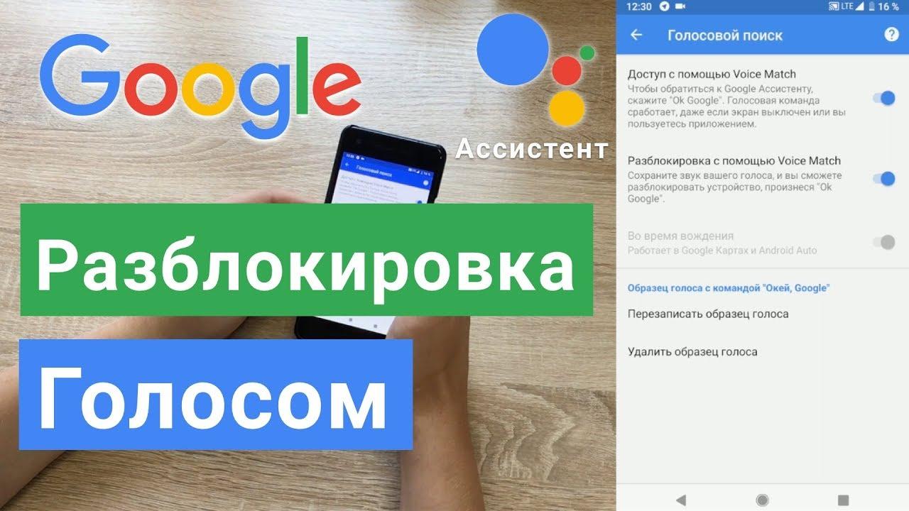 Приложение гугл скачать голосовой скачать программу для создание постеров
