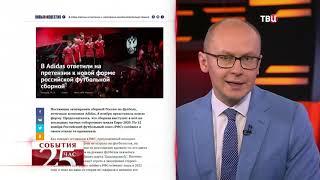 Форма сборной России по футболу вызвала скандал Великий перепост