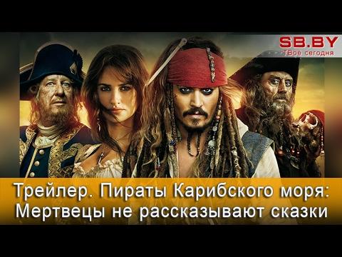 Премьера фильма Пираты Карибского моря: Мертвецы не рассказывают сказки в москве