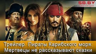 Пираты Карибского моря: Мертвецы не рассказывают сказки - трейлер с Джонни Деппом