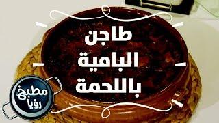 طاجن البامية باللحمة - غادة التلي