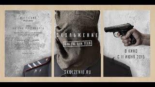 «Скольжение» — фильм в СИНЕМА ПАРК