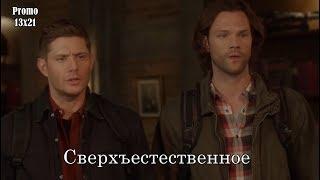 Сверхъестественное 13 сезон 21 серия - Промо с русскими субтитрами // Supernatural 13x21 Promo