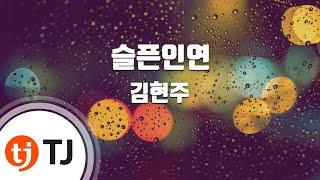 [TJ노래방] 슬픈인연 - 김현주 (Sad Fate - Kim Hyun Ju) / TJ Karaoke