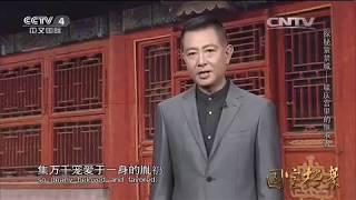 20150518 国宝档案  探秘紫禁城——毓庆宫里的继承者