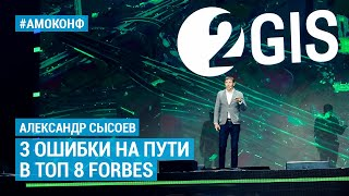 Александр Сысоев (2GIS) на АМОКОНФ — 3 ошибки на пути в топ-8 Forbes