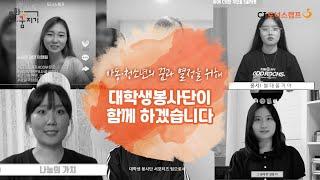 [CJ도너스캠프] 2020 문화꿈지기 대학생봉사단을 소…