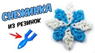 СНЕЖИНКА из резинок на рогатке без станка | Snowflake rainbow loom charm