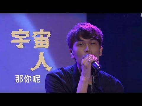 宇宙人 _那你呢(LIVE@2015 Rock in Taichung)