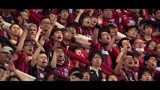 2017明治安田生命J1リーグ第14節ヴィッセル神戸戦前モチベーション映像.