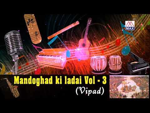 Mando Garh Ki Ladai Vol-3 Bhojpuri Aalha Madho Garh Ki Ladai Sung By Vipad And Party,