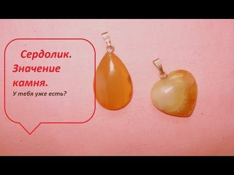 Сердолик. Значение камня сердолик. камень удачи Serdolik