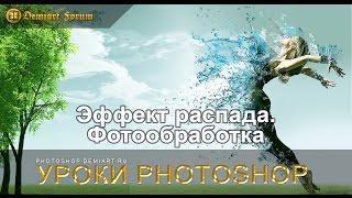 Эффект распада — Урок Photoshop