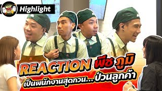 Highlight REACTION พีช ภูมิ เป็นพนักงานสุดกวน...ป่วนลูกค้า !!! | THE BIG DOOR