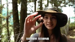 跟著許綽婷探訪雙崎部落埋伏坪登山步道