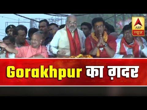 Ground Report From Amit Shah's Roadshow In Gorakhpur | ABP News