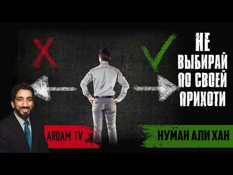 Не выбирай по своей прихоти   Нуман Али Хан