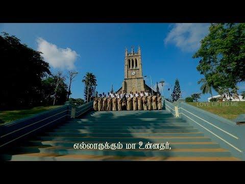 எல்லாருக்கும் மா உன்னதர் | தமிழ் கிறிஸ்தவ பாமாலை | Nagercoil YMCA Family Choir | Love Lifited Me
