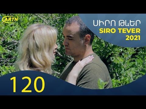 Սիրո Թևեր Սերիա 120 - SIRO TEVER PART 120