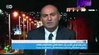 بعد استقالة قاضي قضاة الأردن: أي الدول الخليجية