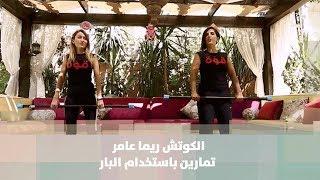 الكوتش ريما عامر - تمارين باستخدام البار