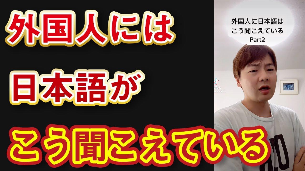 外国人に日本語はこう聞こえている Part2