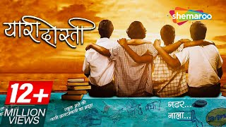 Yaari Dosti Full Movie (HD) - यारी दोस्ती - SUPERHIT MARATHI MOVIE - Mitali Mayekar - Sumeet Bokse