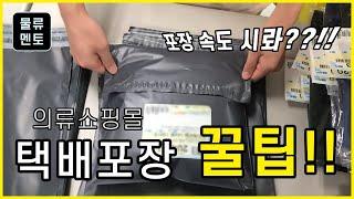 의류 쇼핑몰 비닐 포장 방법.