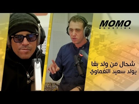 Momo avec Said Taghmaoui - شحال من ولد بغا يولد سعيد التغماوي