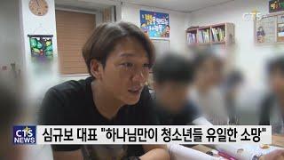'다음세대 대한민국의 희망입니다' - 거리의 청소년들을…