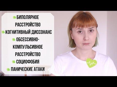 'ПОПУЛЯРНЫЕ' ПСИХИЧЕСКИЕ РАССТРОЙСТВА