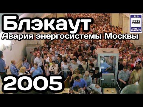 🇷🇺Блэкаут. Крупнейшая авария энергосистемы Москвы 2005 | Blackout in Moscow. Power system accident