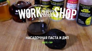 ZooM's Workshop - Насадочная паста и дип(Этот выпуск посвящен приготовлению насадочной пасты и эффективного питательного дипа. Дип можно использо..., 2015-01-12T13:58:13.000Z)