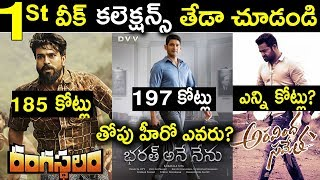 Difference of Aravinda Sametha Vs Bharat Ane Nenu Vs Rangasthalam One Week Box Office Collections