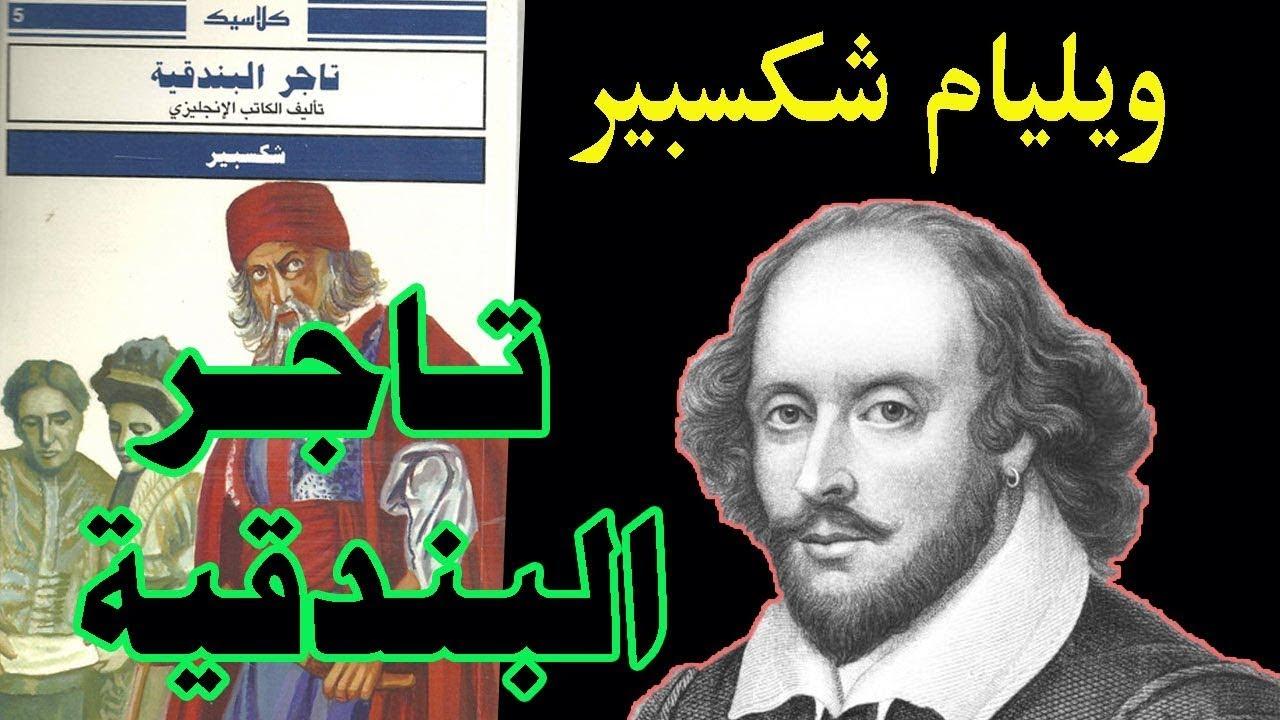 Download رواية تاجر البندقية مسرحيات وليم شكسبير روايات عالمية مسموعة