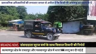 रावतपुर बवाल ने मोड़ा रुख कल्याणपुर में कर्फ्यू का माहौल | Breaking news |