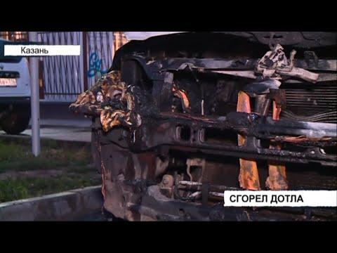 Автомобиль сгорел дотла на Мамадышском тракте в Казани | ТНВ