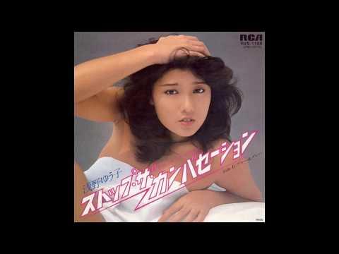 Yuko Asano - Stop the Conversation / 浅野ゆう子 「ストップ・ザ・カンバセーション」