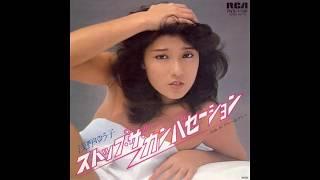 浅野ゆう子 - ストップ・ザ・カンバセーション