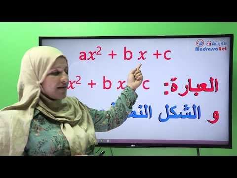 المعادلات Ax2 +bx +c
