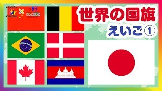 世界の国旗を覚える動画⭐(幼児・子供向け英語)Flag of the world|Education videos