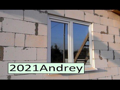 видео: Окна в дом из газобетона .  фильм - 21