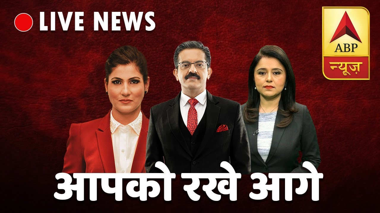 Abp News Live Tv Top News Of The Day 24 7 एब प न य ज