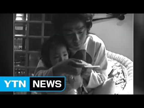 '김광석' 미스터리, 외동딸도 10년 전 사망 / YTN